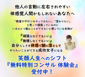 笑顔人生へのシフト 無料特別コンサル 体験会 受付中!