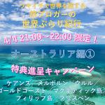 【 4月4日 21:00~22:00 限定特典キャンペーン 】リトリートツアーを終えて