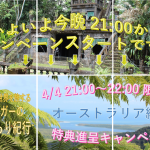 【 4月4日 21:00~22:00 限定特典キャンペーン 】 今晩です!
