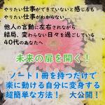 【Webセミナー 期間限定公開】『人生を変えたい』けど何をやったら良いかわからない方必見!!!