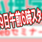 【キャンペーン予告】 ☆12月9日午前6時スタート!☆
