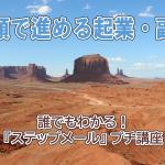 【募集:12/18開催】誰でもわかる!『ステップメール』プチ講座