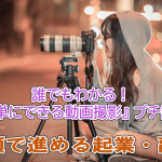 【募集:3/25】誰でもわかる!『簡単にできる動画撮影』プチ講座