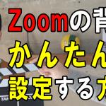 Zoomのバーチャル背景のかんたん設定方法
